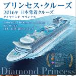 ダイヤモンド・プリンセス2016年日本発着パンフレット