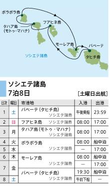 2017年11月11日(土)出発  ソシエテ諸島7泊8日コース  日本人コンシェルジュ乗船が決定!