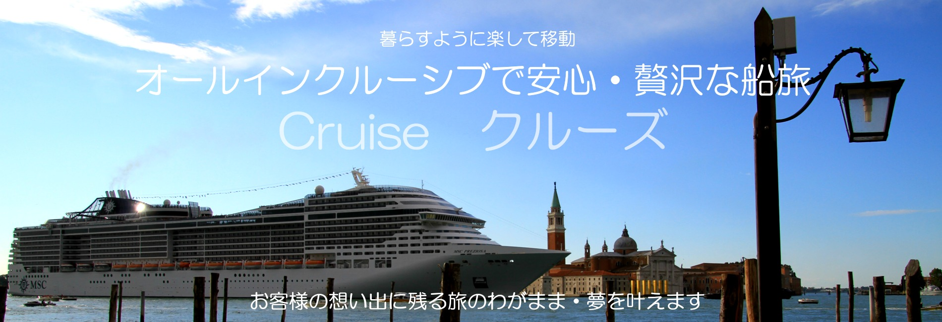 オーダーメイド旅行で行く豪華客船クルーズ・船旅・cruise費用・見積もり・予算を徹底解説