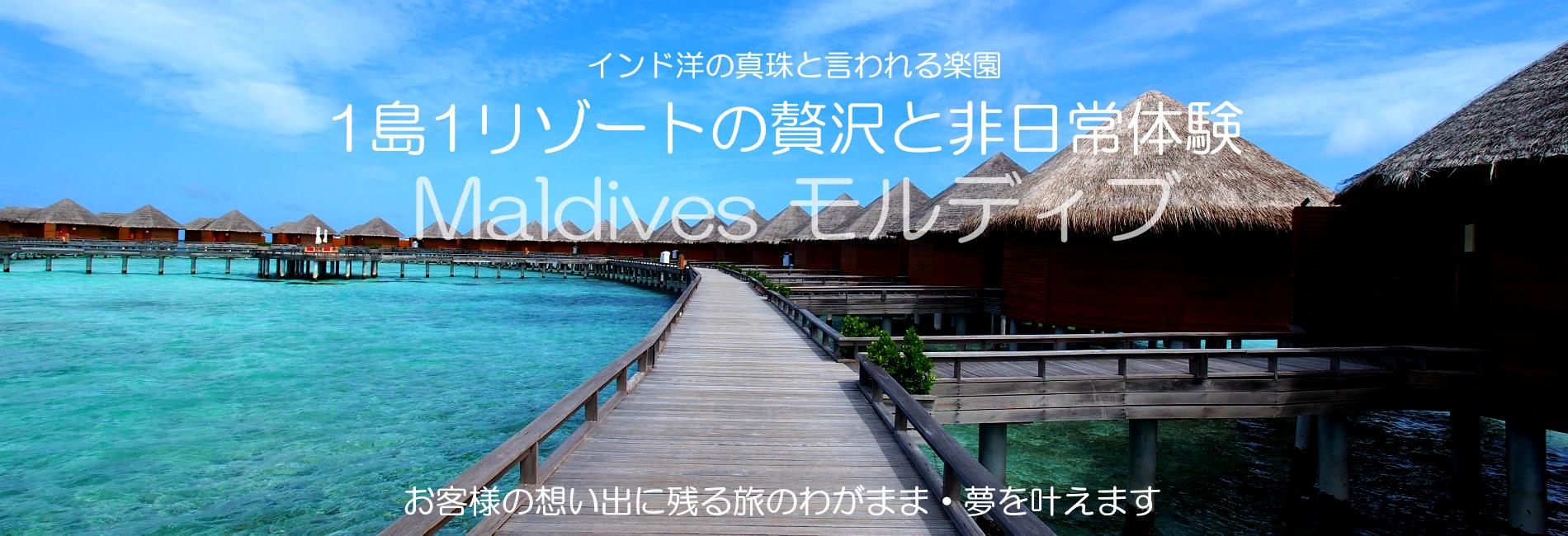 オーダーメイド旅行で行くモルディブ1島1リゾートmoldives費用・見積もり・予算を徹底解説