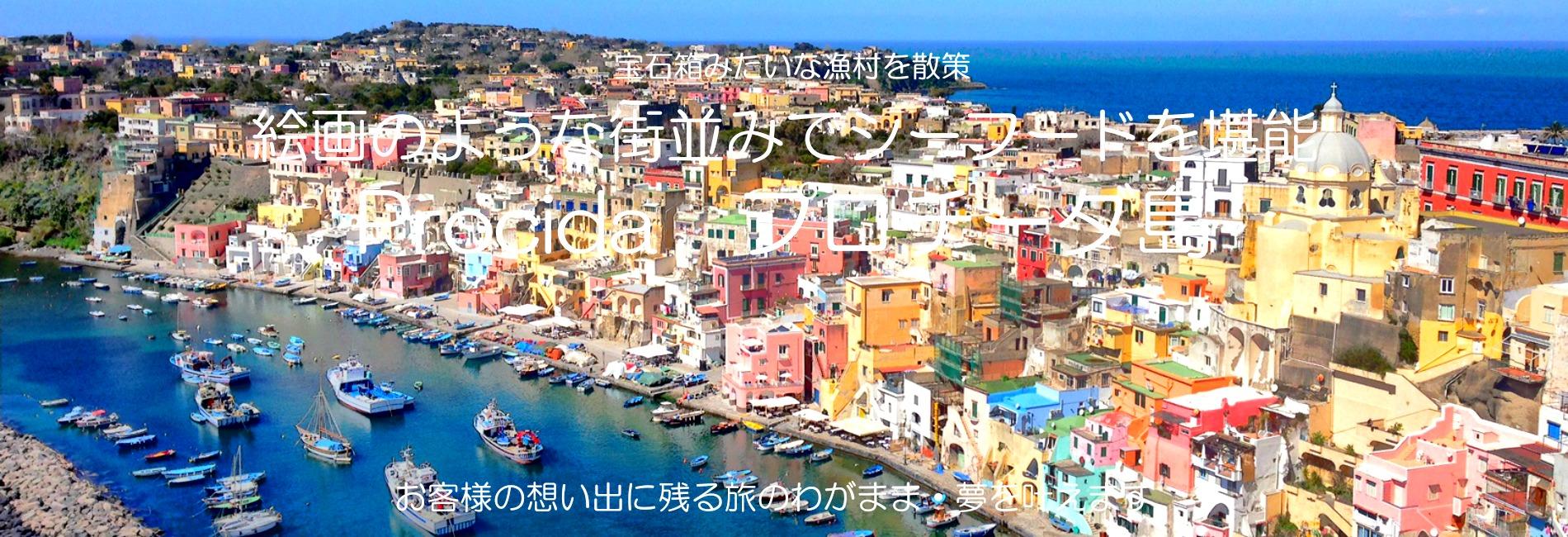 オーダーメイド旅行で行くイタリア、プロチーダ島italy費用・見積もり・予算を徹底解説