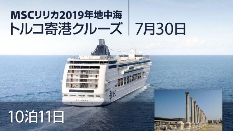 MSCリリカ 2019年7月30日 ベニス発着 トルコ寄港クルーズ